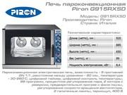 Продам новый пароконвектомат Piron G915RXSD (Италия)